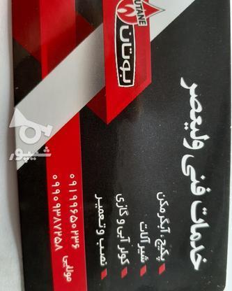 تاسیسات وتعمیرات در گروه خرید و فروش خدمات و کسب و کار در تهران در شیپور-عکس1