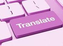 ترجمه متون انگلیسی کاملا ساده و روان  در شیپور-عکس کوچک