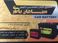 نمایندگی سپاهان باطری-ناصری در شیپور-عکس کوچک