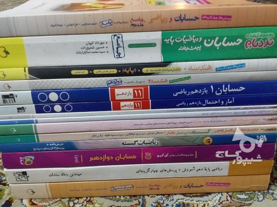 کتاب کنکور نظام جدید در گروه خرید و فروش ورزش فرهنگ فراغت در تهران در شیپور-عکس1