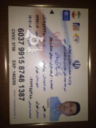 استخدام ماسور آقا در گروه خرید و فروش استخدام در تهران در شیپور-عکس1