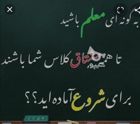 دروس مقطع ابتدایی را با ما یاد بگیرید  در گروه خرید و فروش خدمات و کسب و کار در تهران در شیپور-عکس1
