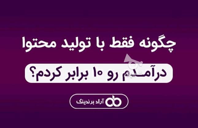 جذب مطلب نویس عربی  در گروه خرید و فروش استخدام در خوزستان در شیپور-عکس1