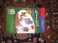 کتاب قرابت معنایی کنکور در شیپور-عکس کوچک