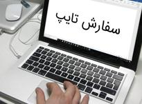 تایپ و ترجمه  در شیپور-عکس کوچک
