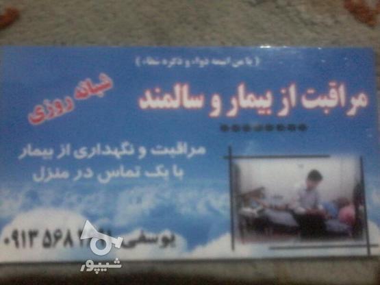 پرستار بیمار و سالمند هستم در گروه خرید و فروش استخدام در اصفهان در شیپور-عکس1