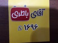 تست و نصب باطری و دینام خودرو در محل شما در شیپور-عکس کوچک