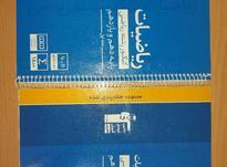 کتاب تست ریاضیات پایه قلم چی به همراه جلد پاسخ در شیپور-عکس کوچک