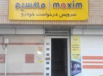 استخدام راننده در شرکت ماکسیم در شیپور-عکس کوچک