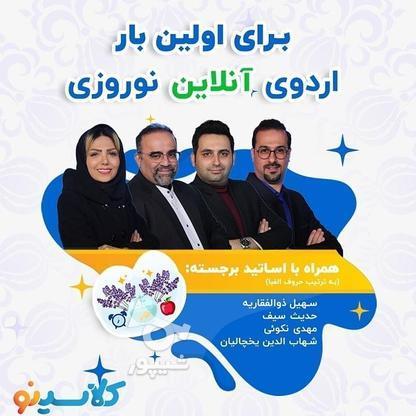 آغاز ثبت نام بهترین کلاسهای غیرحضوری سراسری ویژه کنکور۹۹ در گروه خرید و فروش خدمات و کسب و کار در تهران در شیپور-عکس1