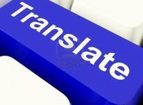 ترجمه متون (انگلیسی به فارسی و فارسی به انگلیسی) در شیپور-عکس کوچک