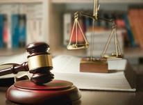 بازاریاب   معرفی پرونده به موسسه حقوقی در شیپور-عکس کوچک