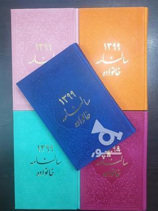سالنامه خانواده 1399 رنگی داخل رنگی در ۵ رنگ در گروه خرید و فروش صنعتی، اداری و تجاری در تهران در شیپور-عکس1