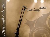 تهیه و توليد آلبوم هاي موسيقي با اخذ مجوز از ارشاد در شیپور-عکس کوچک
