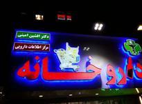 ساخت ونصب انواع تابلو  تبلیغاتی  در شیپور-عکس کوچک