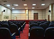 اجاره سالن همایش در شیپور-عکس کوچک