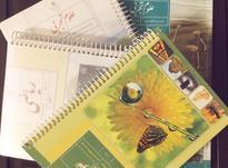 تدریس تخصصی تضمینی در مقاطع متوسطه اول و دوم و دبستان در شیپور-عکس کوچک