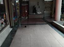اجاره مغازه در هشت بهشت شرقی در شیپور-عکس کوچک