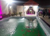 تشریفات مراسم و اجاره باغ ویلا  در شیپور-عکس کوچک