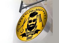 تابلو دوطرفه آرایشی آرایشگاه آرایشگری  در شیپور-عکس کوچک