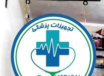 تابلو دوطرفه تجهیزات پزشکی  در شیپور-عکس کوچک