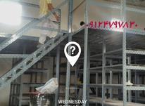 قفسه بندی ونیم طبقه واجرا سازه در شیپور-عکس کوچک