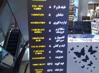 ۳۰ متر تجاری مرکز خرید میلاد نور در شیپور-عکس کوچک