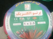 سیم برق 2.5 پرتو الکتریک در شیپور-عکس کوچک