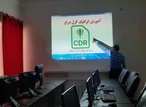 آموزش گرافیک ایندیزاین-آموزشگاه نرم افزار-فنی حرفه ای در شیپور-عکس کوچک