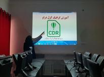 آموزش گرافیک کرل دراو-آموزشگاه رایانه-corel darw -اعطای مدرک در شیپور-عکس کوچک