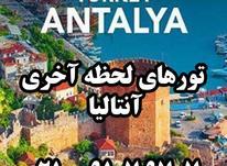 تور آنتالیا اسفندماه و پیش فروش نوروزی در شیپور-عکس کوچک