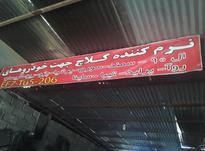 نرم کننده کلاچ در شیپور-عکس کوچک
