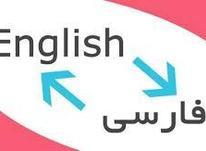 ترجمه زبان فارسی به انگلیسی در شیپور-عکس کوچک