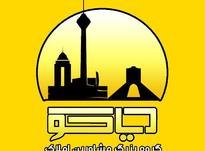استخدام مشاور املاک آقا با خوابگاه در شیپور-عکس کوچک