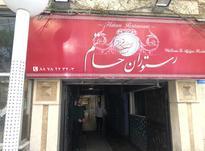 کارگر ساده جهت کار در رستوران در شیپور-عکس کوچک