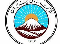 بیمه ایران. صدور انواع بیمه نامه ها در شیپور-عکس کوچک