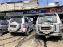 تعمیرگاه تخصصی پاجیرو در شیپور-عکس کوچک