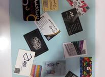 طراحی و چاپ انواع کارت ویزیت سربرگ تراکت بنر استیکر  در شیپور-عکس کوچک