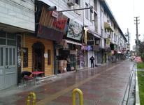 30 متر مغازه دونبش در ساری  در شیپور-عکس کوچک