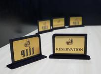 فروش تابلو رزرو میز رستوران،استند رزرو کافه ،تابلوی رزرو تخت در شیپور-عکس کوچک