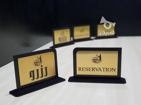 فروش تابلو رزرو میز رستوران،استند رزرو کافه ،تابلوی رزرو تخت در گروه خرید و فروش خدمات و کسب و کار در تهران در شیپور-عکس1