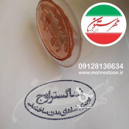 خرید مهر  | ساخت مهر  در گروه خرید و فروش خدمات و کسب و کار در تهران در شیپور-عکس1