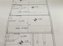 17 و 35 و 70 متری تجاری با ارتفاع سقف 5 متر حکیمیه در شیپور-عکس کوچک