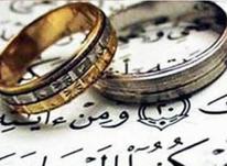 خریدار وام ازدواج در جم و کنگان و عسلویه در شیپور-عکس کوچک