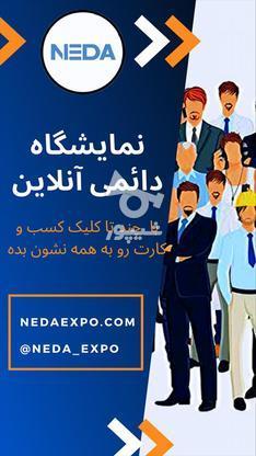 نفر یا موسسه جهت تبلیغات یک شرکت استارتاپ در مراکز استان در گروه خرید و فروش استخدام در تهران در شیپور-عکس1