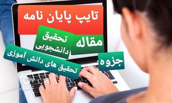 سفارش تایپ پذیرفته میشود در گروه خرید و فروش خدمات و کسب و کار در تهران در شیپور-عکس4