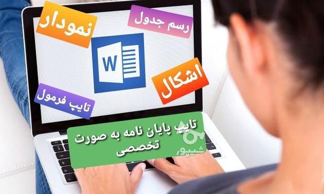 سفارش تایپ پذیرفته میشود در گروه خرید و فروش خدمات و کسب و کار در تهران در شیپور-عکس3