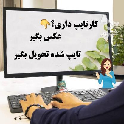 سفارش تایپ پذیرفته میشود در گروه خرید و فروش خدمات و کسب و کار در تهران در شیپور-عکس1