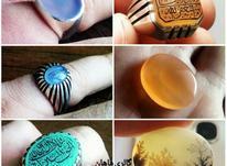 انگشتر و نگین انگشتر  در شیپور-عکس کوچک