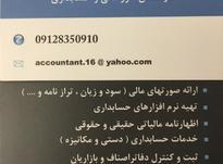 خدمات مالی حسابداری و حسابرسی در شیپور-عکس کوچک